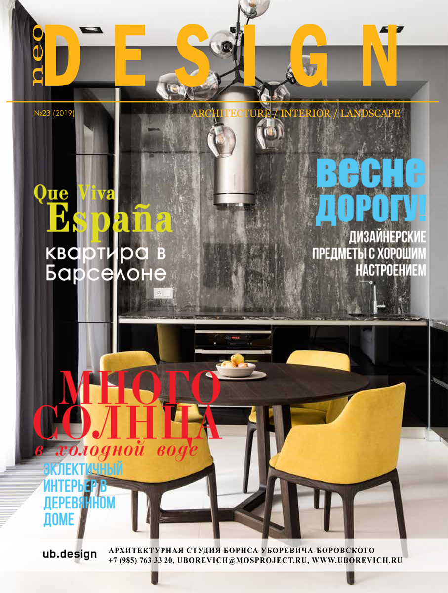 Neo Design март-апрель 2019